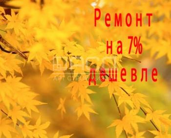 Осенний ремонт
