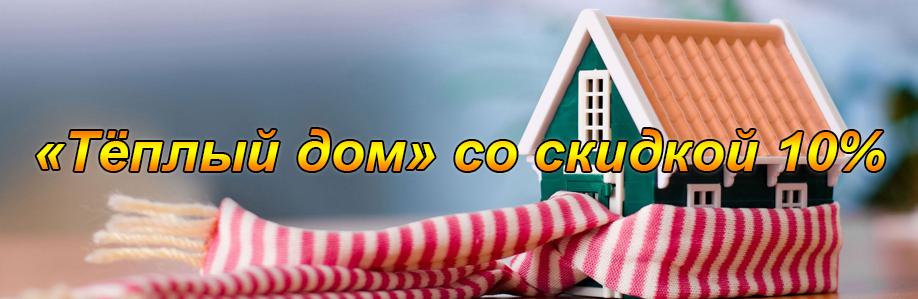 Акция Тёплый Дом